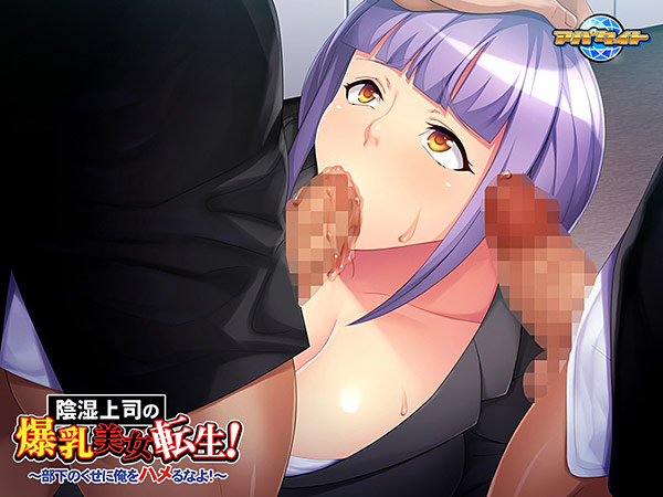 陰湿上司の爆乳美女転生! ~部下のくせに俺をハメるなよ!~のサンプル画像