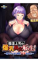 aman_0433[-000]陰湿上司の爆乳美女転生! 〜部下のくせに俺をハメるなよ!〜