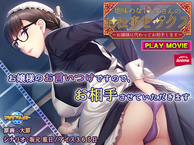地味めな侍女さんのお仕事セックス  お嬢様に代わってお相手します  PLAY MOVIE パッケージ写真