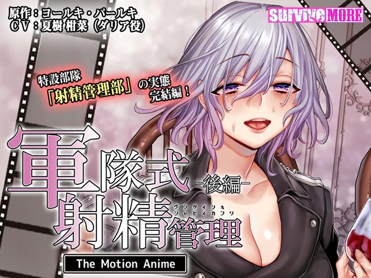 軍隊式射精管理 The Motion Anime 後編 パッケージ写真