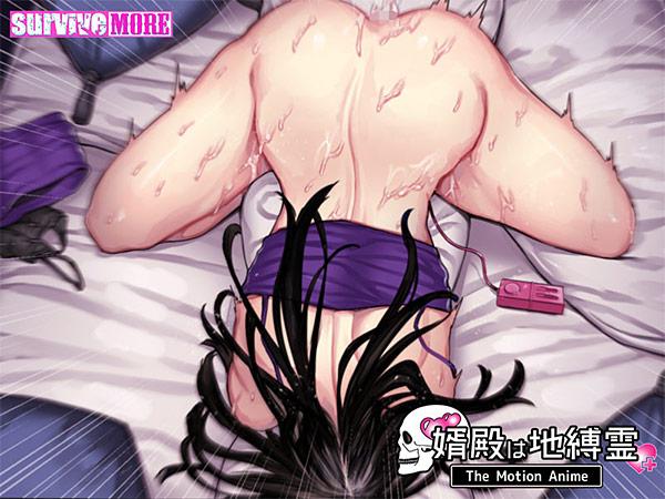 婿殿は地縛霊 The Motion Anime 画像1