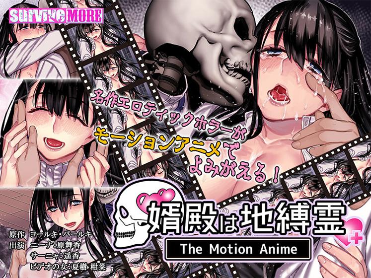 婿殿は地縛霊 The Motion Anime