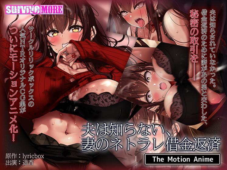 夫は知らない、妻のネトラレ借金返済 The Motion Anime パッケージ写真