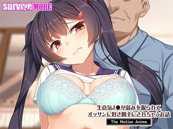 生意気J●が弱みを握られてオッサンに好き勝手にされちゃうお話 The Motion Anime 2