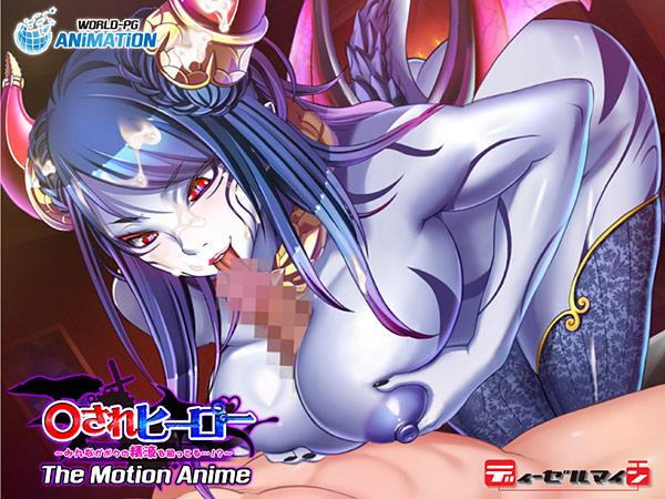 犯○れヒーロー  みんながボクの精液を狙ってる…!?  The Motion Anime 2