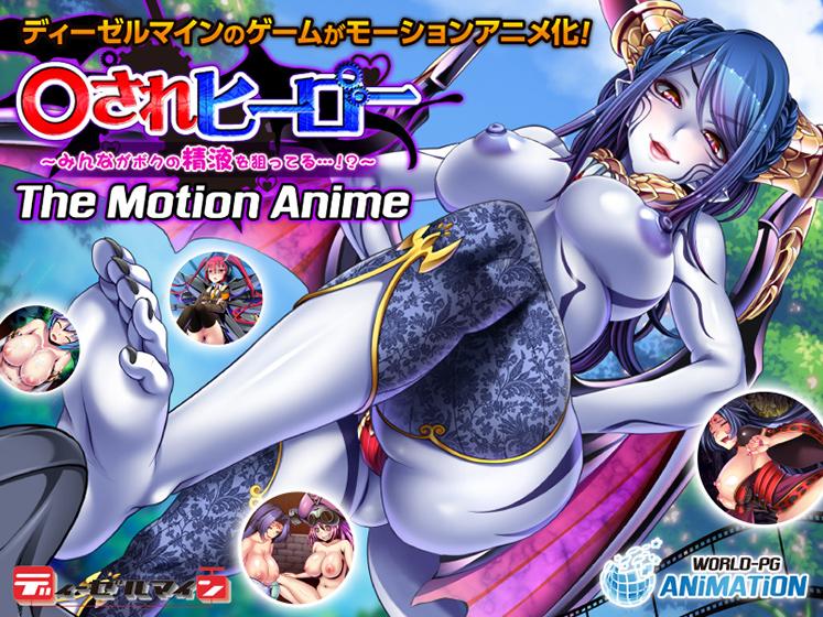 犯○れヒーロー  みんながボクの精液を狙ってる…!?  The Motion Anime パッケージ写真