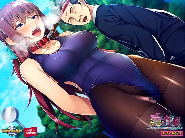 完璧生徒会長の秘密の性癖  高嶺の花の彼女をM女に開花させてやる  PLAY MOVIE 6