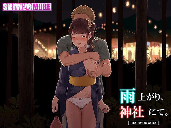 雨上がり、神社にて。 The Motion Anime 6