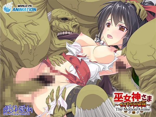 巫女神さま  もう1つの物語  The Motion Anime 2