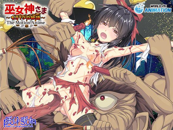 巫女神さま 〜もう1つの物語〜 The Motion Animeのサンプル画像4