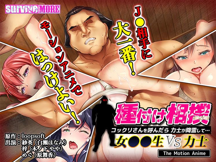 種付け相撲 女●●生vs力士 ―コックリさんを呼んだら力士が降霊して― The Motion Anime パッケージ写真
