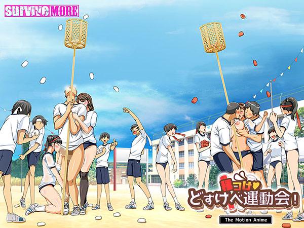 種付けどすけべ運動会! The Motion Anime 3