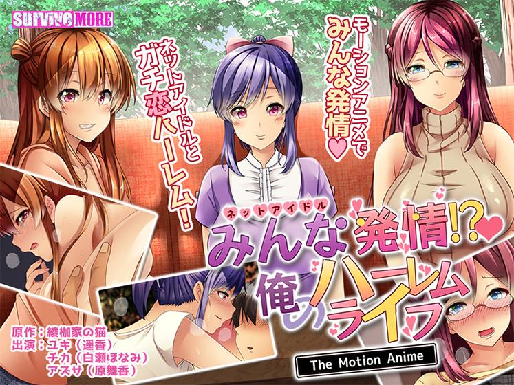 みんな発情!?俺のハーレムライフ The Motion Anime