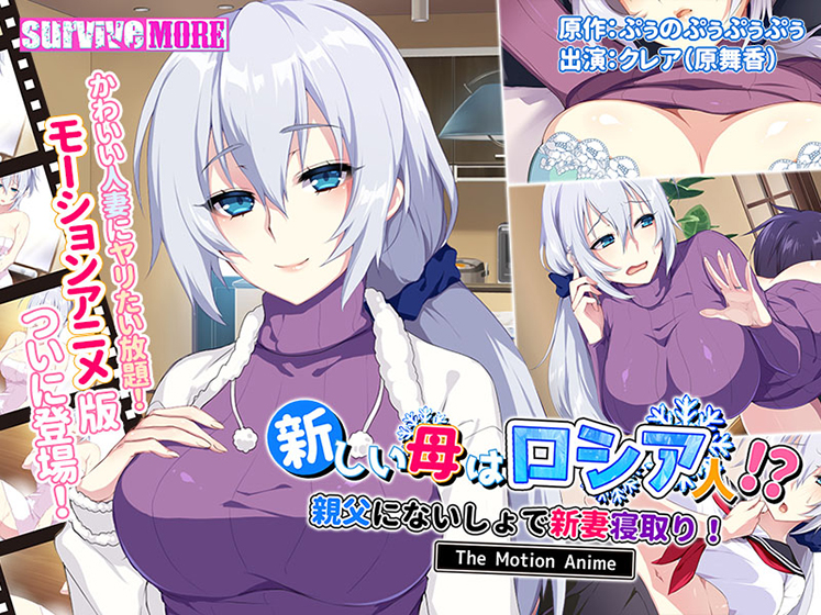 新しい母はロシア人!? 親父にないしょで新妻寝取り! The Motion Anime パッケージ写真
