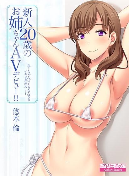 新人20歳のお姉ちゃんAVデビュー!! 悠木 倫 ねーちゃん、いくらなんでもイキすぎだろ…… (アトリエさくら)