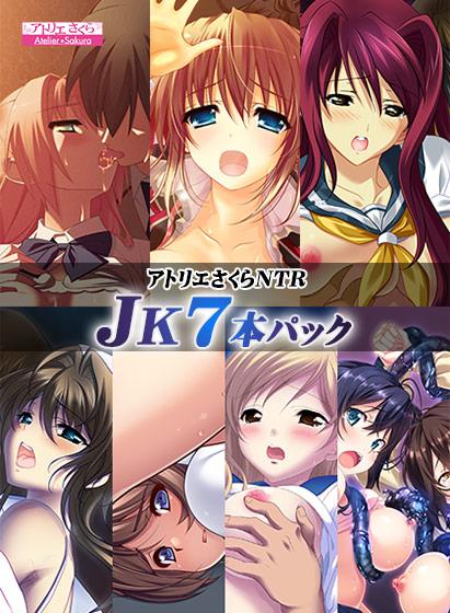 アトリエさくらNTR JK7本パック パッケージ写真