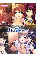 aquras_0120pack[-000]アトリエさくらNTR JK7本パック