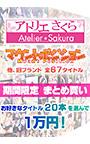 【まとめ買い】アトリエさくら20本で1万円セット