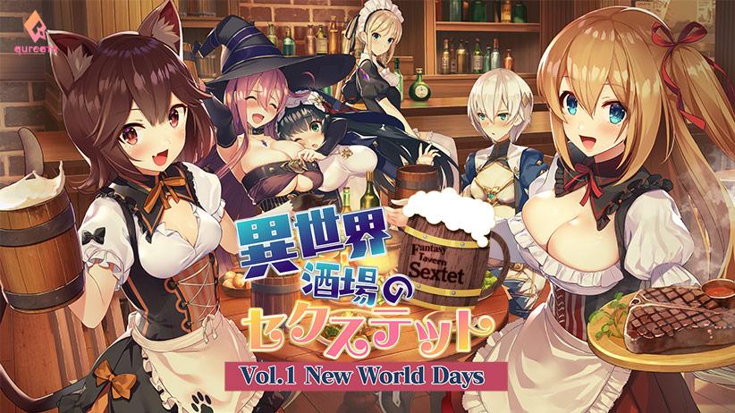 異世界酒場のセクステット  Vol.1 New World Days  パッケージ写真