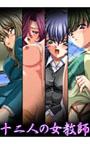 十二人の女教師 Vol3