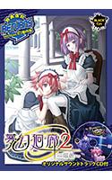 夢幻廻廊2 〜螺旋〜 Windows8.1動作版 DL版