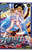 ク・リトル・リトル 〜魔女の使役る、蟲神の触手〜 Windows8.1動作版 DL版