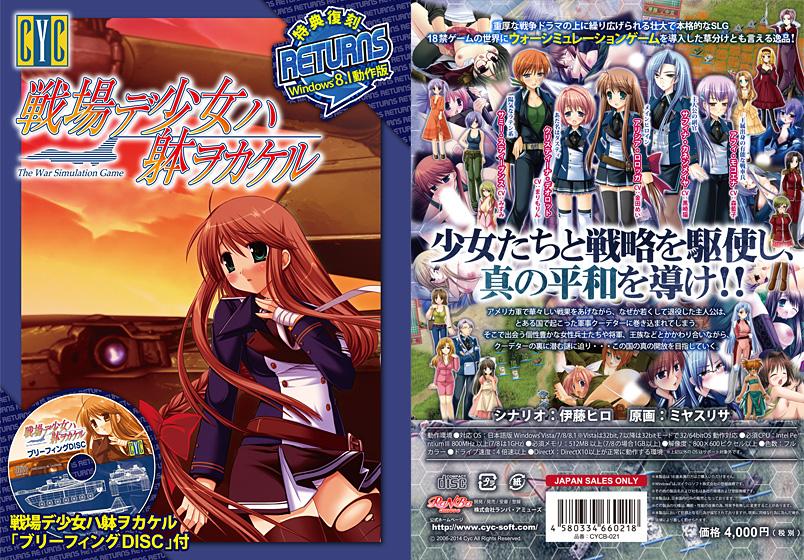 戦場デ少女ハ躰ヲカケル Windows8.1動作版 DL版