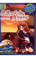 beye_0049[-000]戦場デ少女ハ躰ヲカケル Windows8.1動作版 DL版