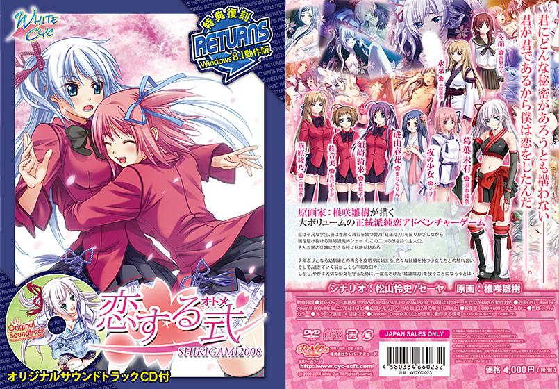 恋する式(おとめ) 〜 SHIKIGAMI 2008 〜 Windows8.1動作版 DL版