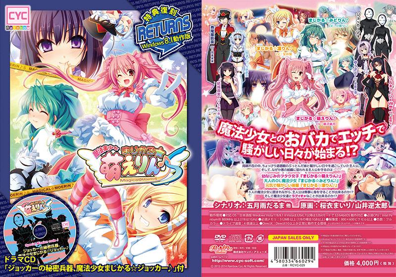 魔法美少女まじかる☆萌えりん♪S Windows8.1動作版 DL版 パッケージ写真
