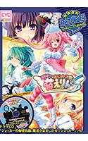 魔法美少女まじかる☆萌えりん♪S Windows8.1動作版 DL版