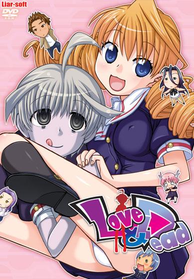 LOVE&DEAD パッケージ写真