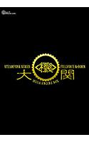STEAMPUNK SERIES Fullvoice ReBORN 大機関BOX