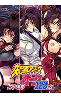 女忍者アズサvsオーク123パック 〜アズサの軌跡〜