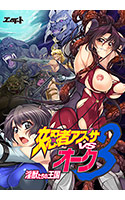 女忍者アズサvsオーク3 〜淫獣たちの王国〜