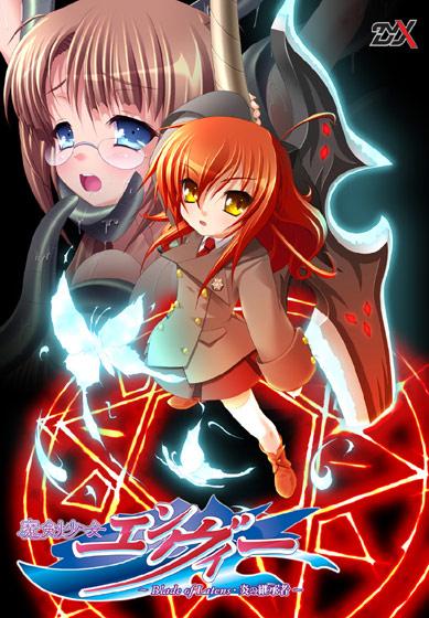 魔剣少女エンヴィー  Blade of Latens・炎の継承者  Windows7対応版 パッケージ写真