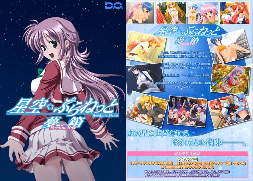 星空ぷらねっと  夢箱  Windows7対応版 パッケージ写真
