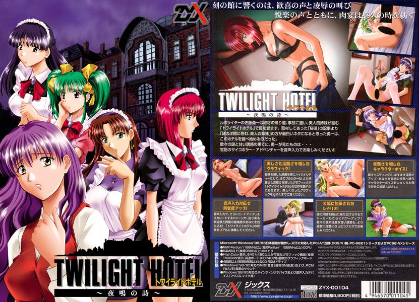 トワイライトホテル〜夜鳴の詩〜 Windows7対応版