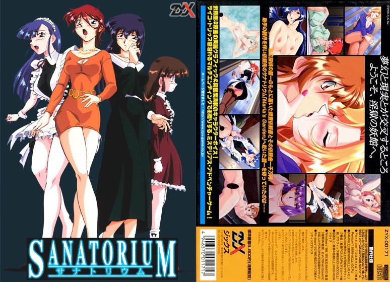 SANATORIUM Windows7対応版 パッケージ写真