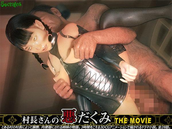 村長さんの悪だくみ THE MOVIEのサンプル画像