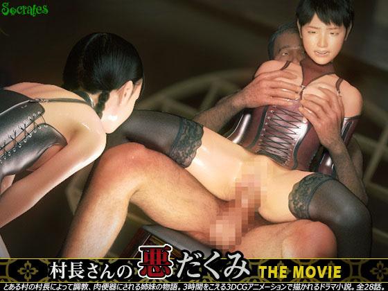 村長さんの悪だくみ THE MOVIE パッケージ写真