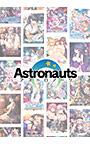 【まとめ買い】椎名真穂入り!アストロノーツ5本で10,000円セット
