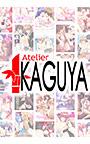 【まとめ買い】アトリエかぐや20周年!10本選んで1万円セット!