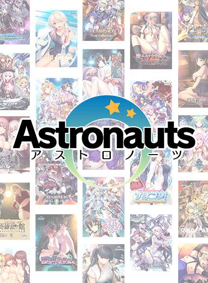 【まとめ買い】アストロノーツ・夏だからやっちゃおう!10本10,000円パック