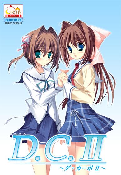 D.C.II  ダ・カーポII  パッケージ写真