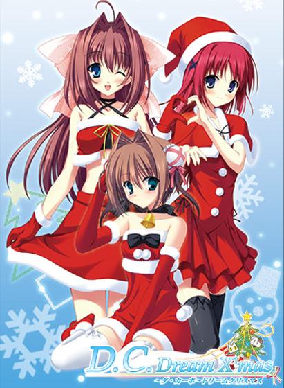 D.C.Dream X'mas  ダ・カーポ  ドリームクリスマス パッケージ写真