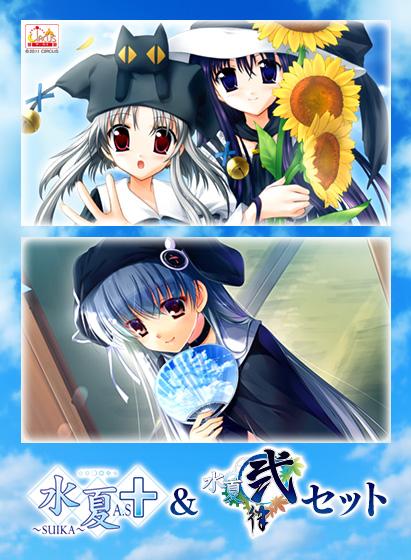 「水夏A.S+」&「水夏弐律」セット パッケージ写真