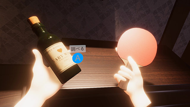 S○Xをしないと出られない部屋VR 画像5