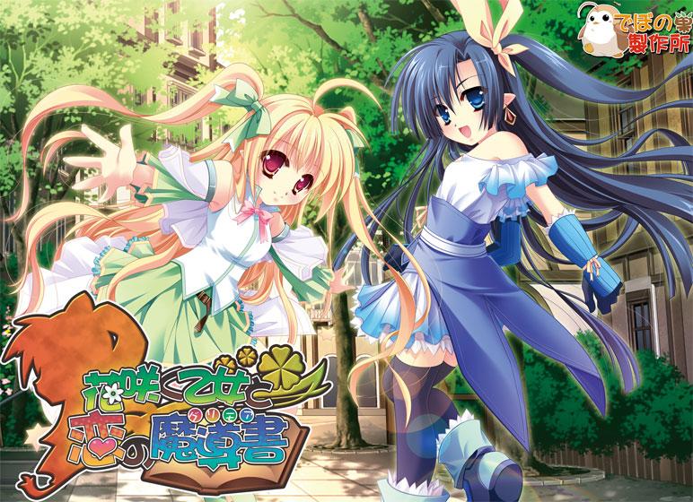 花咲く乙女と恋の魔導書 パッケージ写真