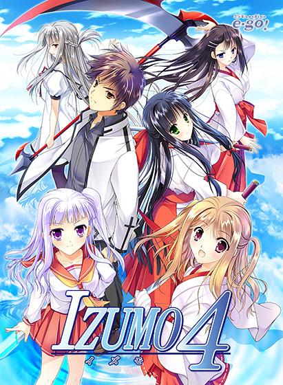 IZUMO4【萌えゲーアワード2015 ゲームデザイン賞 受賞】 パッケージ写真
